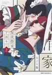 女流作家とユキ 2