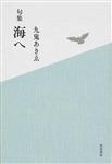 句集 海へ 角川俳句叢書 日本の俳人100