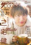 ザテレビジョンCOLORS  Vol.43 CHOCOLAT 990円