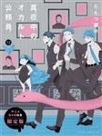 真夜中のオカルト公務員 第12巻 アニメDVD付き限定版