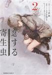 恋する寄生虫 (2)