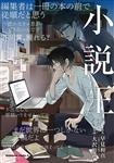 小説王 (2)