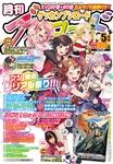 月刊ブシロード 2019年5月号 800円