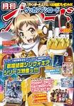 月刊ブシロード 2019年8月号 800円