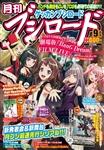月刊ブシロード 2019年9月号 800円