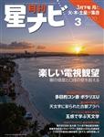 月刊星ナビ 2020年3月号