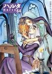 ハルタ 2019-MAY volume 64