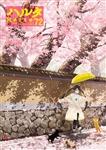 ハルタ 2020-MARCH volume 72