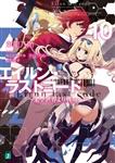 エイルン・ラストコード 〜架空世界より戦場へ〜 10