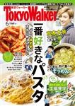 東京ウォーカー2019年6月号 680円