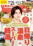 横浜ウォーカー2019年9月号 680円