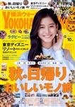 横浜ウォーカー2019年10月号 680円