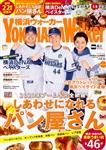 横浜ウォーカー2020年4月号