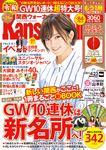 関西ウォーカー2019年04/23号 650円