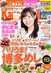 関西ウォーカー2019年06/04号 550円