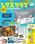 レタスクラブ '19 7月増刊号 760円