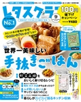 レタスクラブ '19 9月号 480円