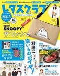 レタスクラブ '19 12月増刊号