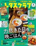 レタスクラブ '20 3月号 499円