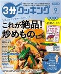3分クッキング 2019年9月号 590円