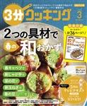 3分クッキング 2020年3月号 598円