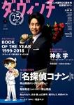 ダ・ヴィンチ 2019年5月号 680円