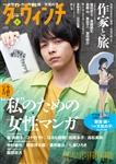 ダ・ヴィンチ 2019年8月号 680円