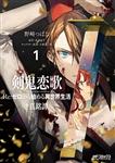 剣鬼恋歌 Re:ゼロから始める異世界生活†真銘譚 1