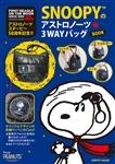 アストロノーツスヌーピー50周年記念!! SNOOPYのアストロノーツ☆3WAYバッグBOOK 2,376円