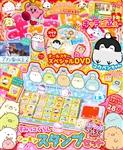 キャラぱふぇ Vol.76 2020年1-2月号 899円
