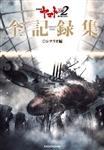 宇宙戦艦ヤマト2202 愛の戦士たち ‐全記録集‐ シナリオ編 COMPLETE WORKS