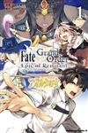 Fate/Grand Order ‐Epic of Remnant‐ 亜種特異点II 伝承地底世界 アガルタ アガルタの女 (1)