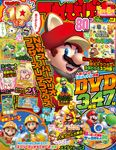 てれびげーむマガジン May 2019 999円
