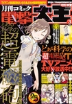 月刊コミック 電撃大王 2020年3月号