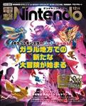 電撃Nintendo 2019年12月号