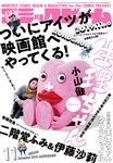 月刊コミックビーム 2019年11月号 650円