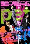 月刊コミックビーム 2020年2月号 590円
