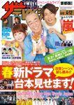 ザテレビジョン 首都圏関東版 2019年4/12号 390円