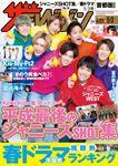 ザテレビジョン 首都圏関東版 2019年5/3号 390円