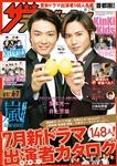 ザテレビジョン 首都圏関東版 2019年6/7号 390円