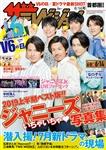 ザテレビジョン 首都圏関東版 2019年6/14号 390円