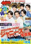 ザテレビジョン 関西版 2019年6/14号