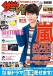 ザテレビジョン 首都圏関東版 2019年7/12号 390円
