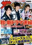 ザテレビジョン 首都圏関東版 2019年8/2号 390円