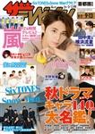 ザテレビジョン 首都圏関東版 2019年9/13号 390円