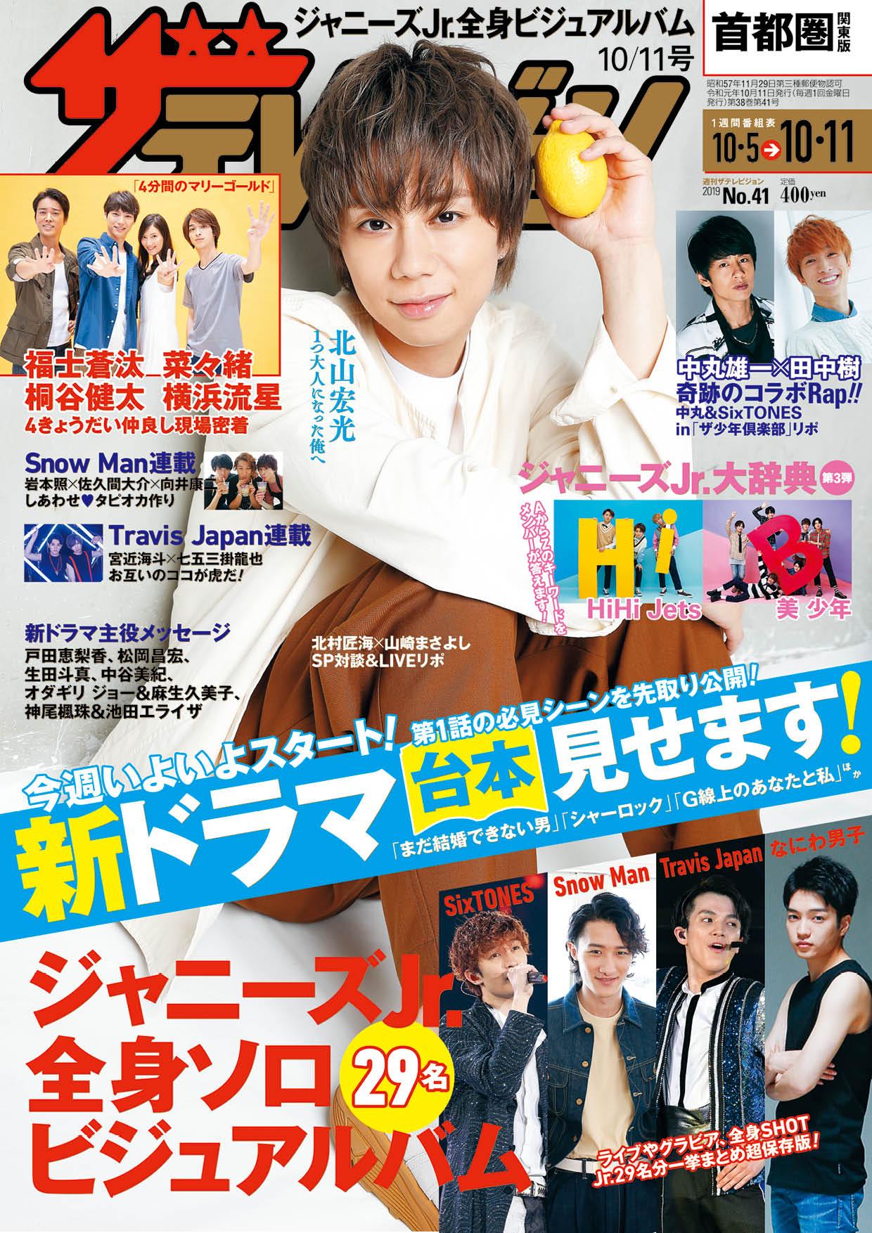 ザテレビジョン 首都圏関東版 2019年10/11号 400円