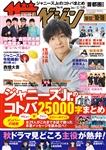 ザテレビジョン 首都圏関東版 2019年10/18号 400円