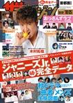 ザテレビジョン 首都圏関東版 2019年10/25号 400円