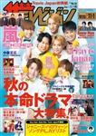 ザテレビジョン 長野・新潟版 2019年11/1号