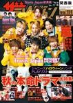 ザテレビジョン 関西版 2019年11/1号